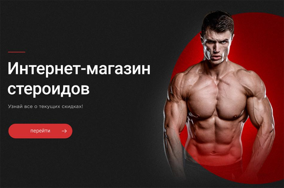 Новый стильный дизайн All-steroid
